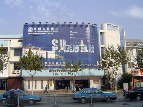 China: New Suzhou picture 1