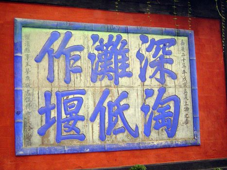 China: Dujiangyan picture 11