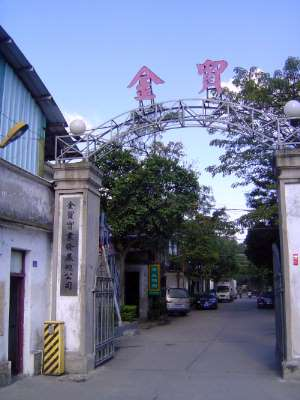 China: Shantou (Swatow) picture 11
