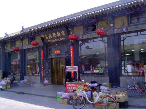China: Pingyao picture 25